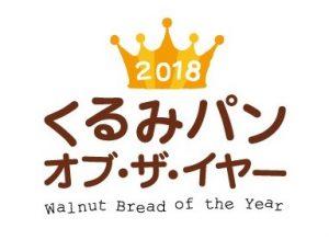 くるみパン オブ・ザ・イヤー