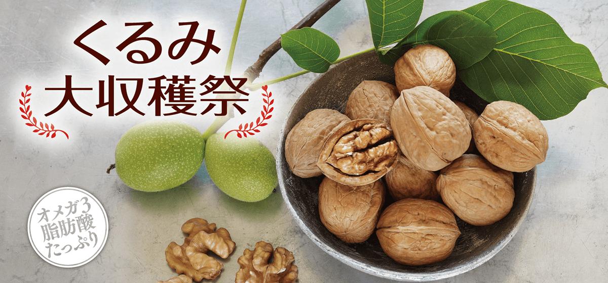 2018 くるみ大収穫祭・LINEクイズキャンペーン開催!