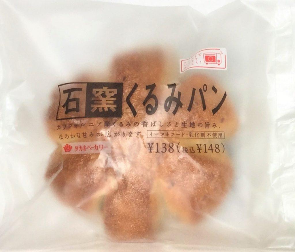 石窯くるみパン
